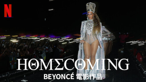 HOMECOMING:Beyoncé 電影作品