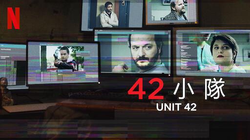 42 小隊