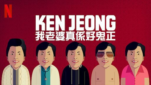 Ken Jeong:我老婆真係好鬼正
