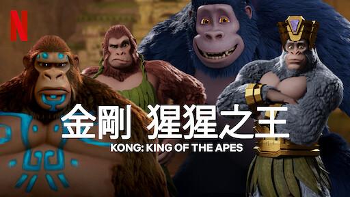 金剛:猩猩之王