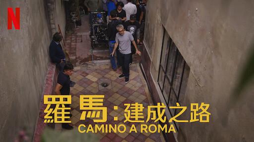 羅馬:建成之路