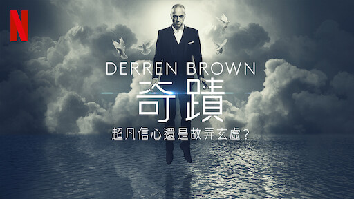 Derren Brown:奇蹟