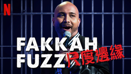 Fakkah Fuzz:尺度邊緣