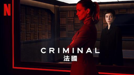 Criminal:法國